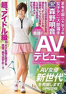 某有名国立大学3年女子テニス部選手 森野明音 AVデビュー AV女優新世代を発掘します! [DVD]