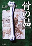 骨の島 (ハヤカワ・ミステリ文庫)