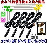 高感度 フルセグ4CH対応 地デジフィルム GT16アンテナコードセット カロッツェリア  汎用フィルムアンテナ フィルムアンテナ 汎用 張り替えよう 修復用  【カロッツェリア:楽ナビ】AVIC-HRV110G AVIC-HRV110 AVIC-HRZ990 AVIC-HRZ990 AVIC-MRZ90G  AVIC-HRZ900 AVIC-HRZ200 AVIC-HRZ009GⅡ AVIC-HRZ002GⅡ AVIC-HRZ009 AVIC-HRV022 AVIC-HRZ009G AVIC-HRV002G  TVチューナー:GEX-P90DTV GEX-P09DTV 【サイバーナビ CYBER NAVI】 AVIC-ZH9990 AVIC-VH9990 AVIC-VH9900 AVIC-ZH9900 AVIC-VH9000 AVIC-ZH9000 AVIC-VH099MDG AVIC-ZH099G AVIC-VHO99G  etc…