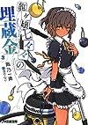 龍ヶ嬢七々々の埋蔵金3 (ファミ通文庫)
