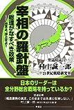 宰相の羅針盤―総理がなすべき政策 改訂・日本よ、浮上せよ!