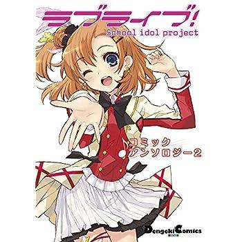 ラブライブ! コミックアンソロジー (2) (電撃コミックスEX)