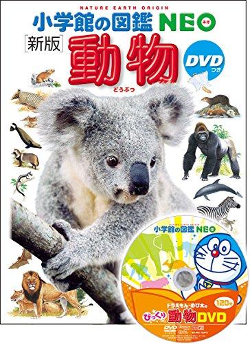 CD + DVD version animals (Shogakukan's encyclopedia NEO)