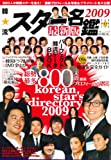 韓流スター名鑑2009最新版 別冊KOREAL vol.11