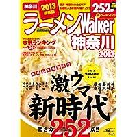 ラーメンウォーカームック ラーメンウォーカー神奈川2013 61804‐06 (ウォーカームック 303)