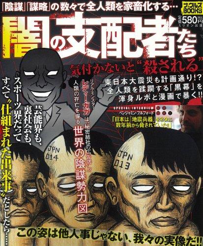 闇の支配者たち (ナックルズBOOKS29)