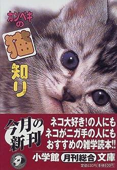 カンペキの猫知り (小学館文庫)