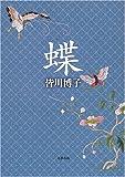 蝶 [単行本] / 皆川 博子 (著); 文藝春秋 (刊)