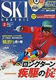 スキーグラフィック 2015年 02月号 [雑誌]