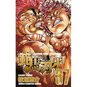 範馬刃牙 37 (少年チャンピオン・コミックス)