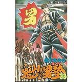 魁!!男塾 33 (ジャンプコミックス)