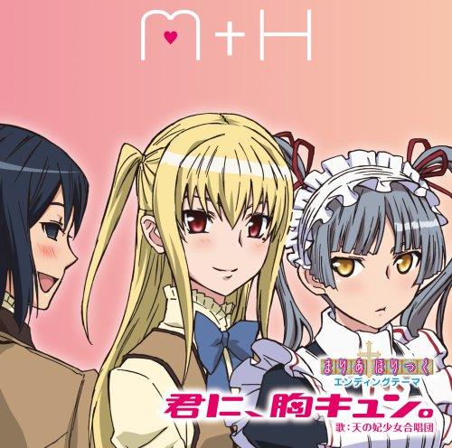 TVアニメ「まりあ†ほりっく」エンディングテーマ「君に、胸キュン。」