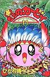 星のカービィ―デデデでプププなものがたり (11) (てんとう虫コミックス)