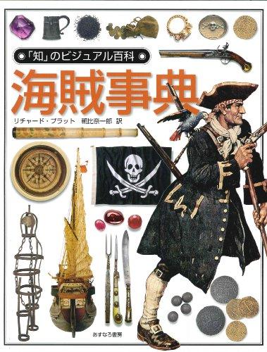 海賊の時間だ。教科書三十二ページを開け。