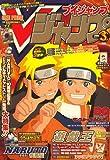 V (ブイ) ジャンプ 2009年 03月号 [雑誌]