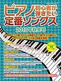 ピアノ初心者が弾きたい定番ソングス【2013年秋冬号】 (シンコー・ミュージックMOOK)