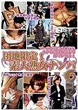団地限定!素人熟女ナンパ6 [DVD]