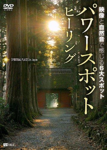 パワースポット・ヒーリング 映像と自然音で感じる6大スポット Spiritual Places in Japan