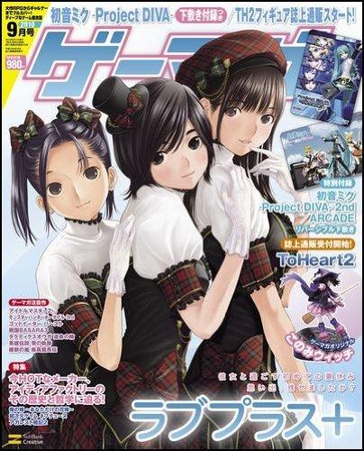 ゲーマガ 2010年 09月号 [雑誌]