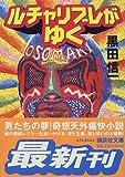 ルチャリブレがゆく (講談社文庫)