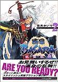 戦国BASARA乱・世・乱・舞 2 (MFコミックス)