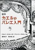 カエルのバレエ入門―絵本