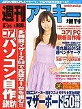 コア□パソコン自作最終案内 2011年08月号 [雑誌]