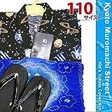 子供浴衣 平織りの男の子浴衣 110サイズ「黒地、宇宙」と兵児帯&下駄3点セットBYS11-09
