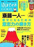 ゆほびかGOLD Vol.19 幸せなお金持ちになる本 (聴くだけ「英語脳」養成CD付き)
