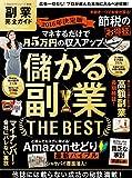 【完全ガイドシリーズ115】 副業完全ガイド (100%ムックシリーズ)