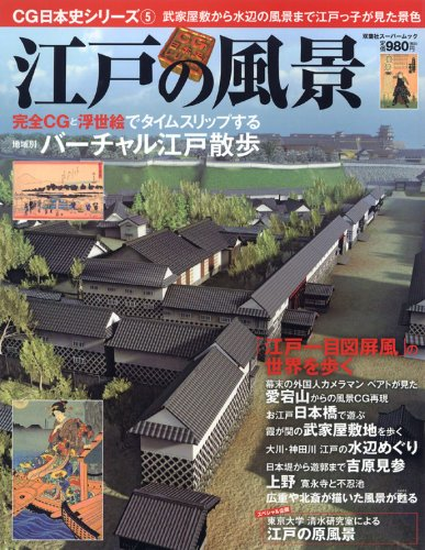 江戸の風景