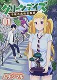 グリーンデイズ 1巻 (ヤングキングコミックス)