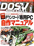 DOSV SPECIAL (ドスブイスペシャル) 2006年 08月号 [雑誌]