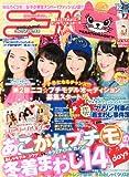 ニコ☆プチ 2013年 12月号
