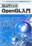 GLUT�ˤ��OpenGL���硽��OpenGL Utility Toolkit�פǴ�ñ3D�ץ?��ߥ�! (I��O BOOKS)