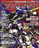 GAME JAPAN (ゲームジャパン) 2006年 12月号 [雑誌]