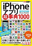 できるポケット iPhoneアプリ超事典1000[2016 年版]iPhone/iPad 対応