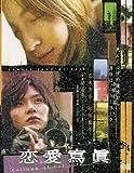 恋愛寫眞 [DVD]