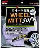 SOFT99 ( ソフト99 ) ホイールミット ソフト 04159