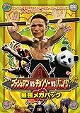 ブッシュマンVSキョンシー、VSパンダ! 最強メガパック