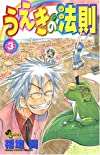うえきの法則 (3) (少年サンデーコミックス)