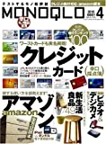 MONOQLO ( モノクロ ) 2010年 04月号 [雑誌]