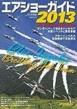 エアショーガイド 2013 (世界の傑作機別冊)