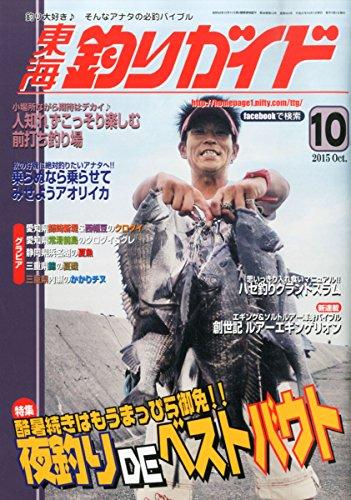東海釣りガイド 2015年 10 月号 [雑誌]