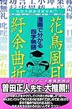 花鳥風月紆余曲折 3 (月刊マガジンKC)