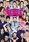 俺俺 DVD通常版[DVD]