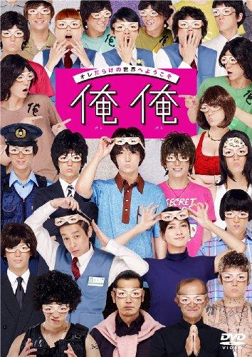 俺俺 DVD通常版(DVD)