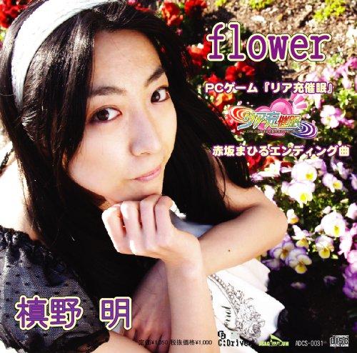 PCゲーム「リア充催眠」赤坂まひるエンディング曲 「flower」 / 槙野 明