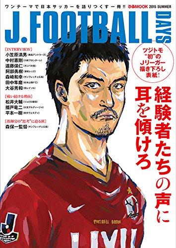 J.FOOTBALL DAYS 2015 SUMMER (ぴあmook)