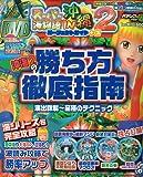 パチンコ攻略の裏増刊 スーパー海物語IN沖縄2パーフェクトガイド+α 2010年 01月号 [雑誌]